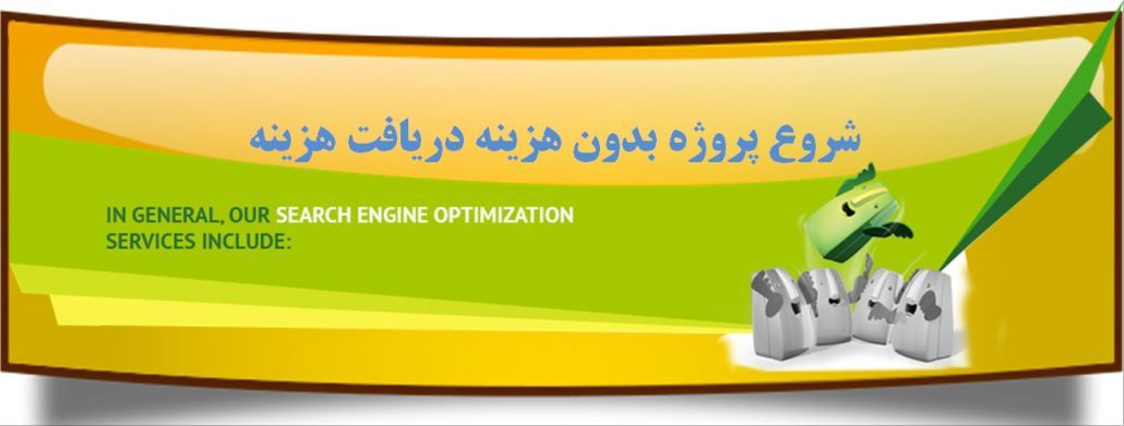 بهینه سازی وب سایت