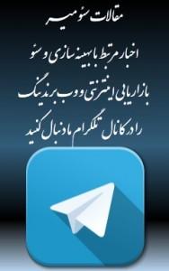 کانال تلگرام در زمینه آموزش بهینه سازی و سئو سایت و بازاریابی اینترنتی