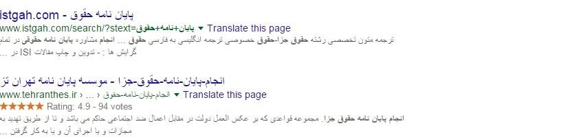 ستاره دار شدن سایت در نتایج گوگل