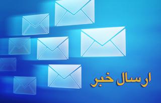 انتشار رایگان خبر و مقالات
